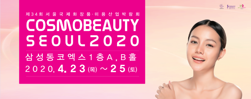 2020 COSMOBEAUTY in Seoul.png