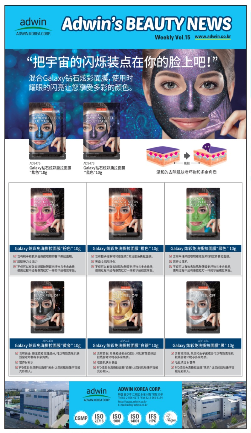 Weekly Vol 15_갤럭시필오프시리즈_중문_애드윈.jpg