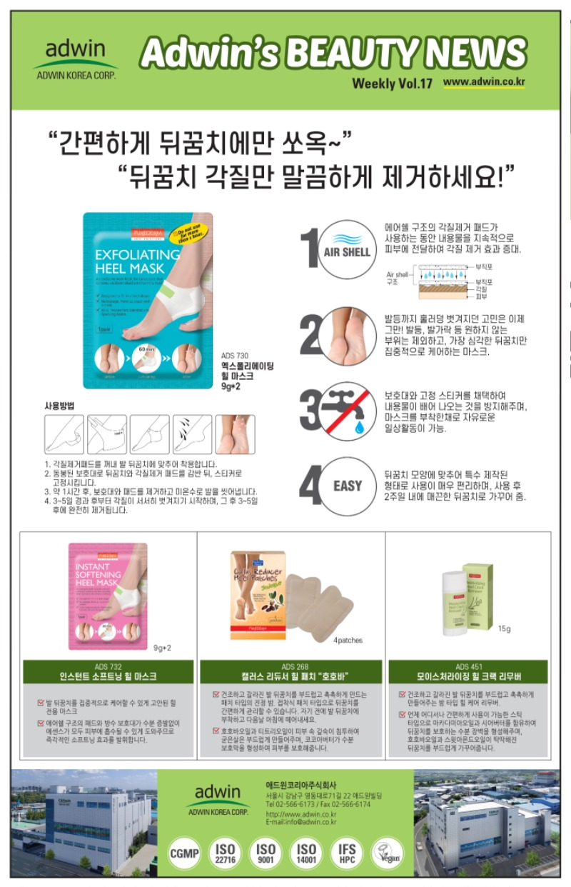 Weekly Vol 17_힐시리즈_국문_애드윈.jpg