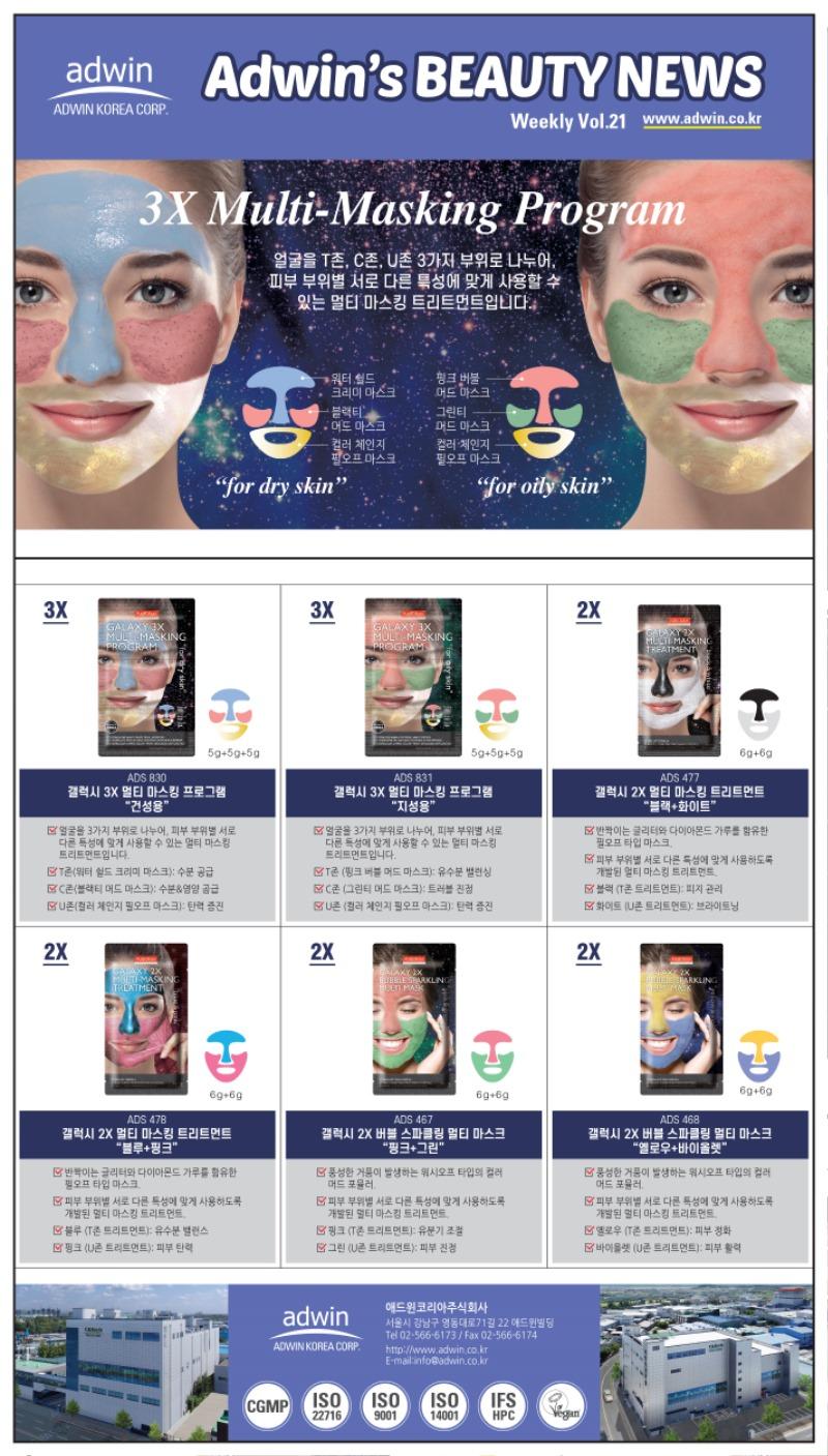 Weekly Vol 21_2X,3X시리즈_국문_애드윈.jpg