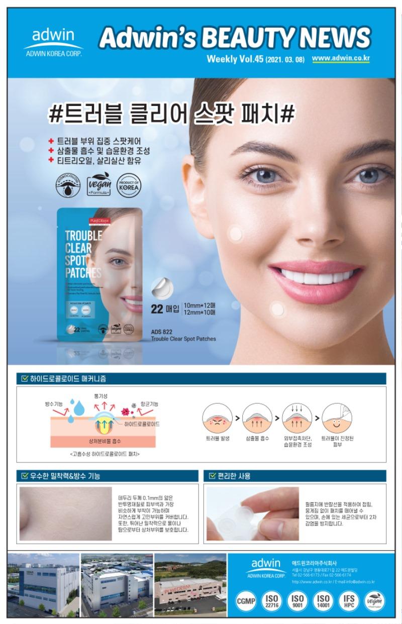 Weekly Vol 45_스팟패치_국문_애드윈.jpg