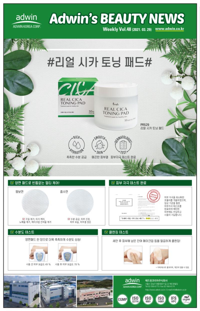 Weekly Vol 48_시카 토닝패드_국문_애드윈.jpg