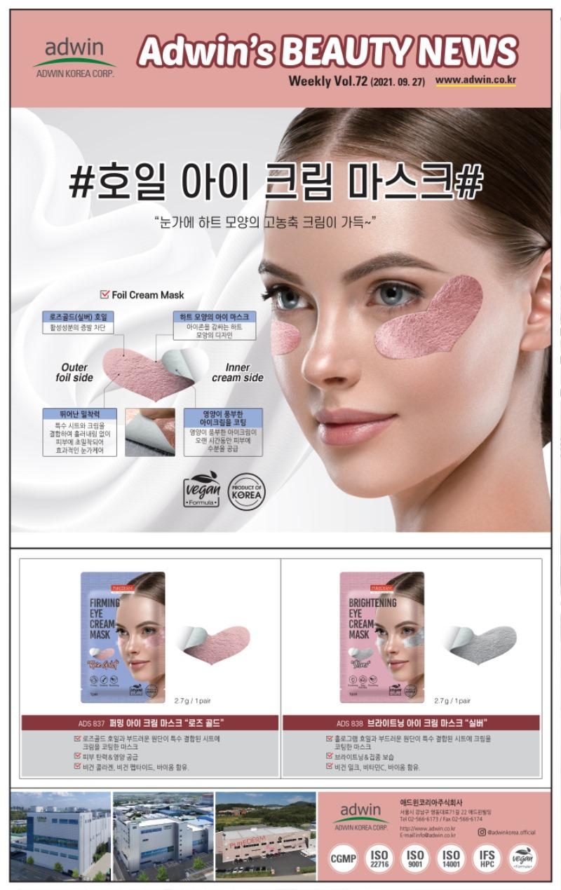 Weekly Vol 72_크림코팅아이마스크_국문_애드윈.jpg